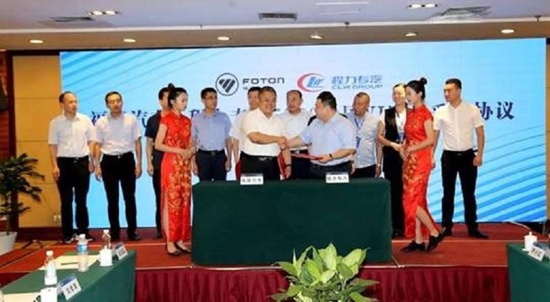 福田汽车与程力集团签订5500台国六专用车底盘采购协议
